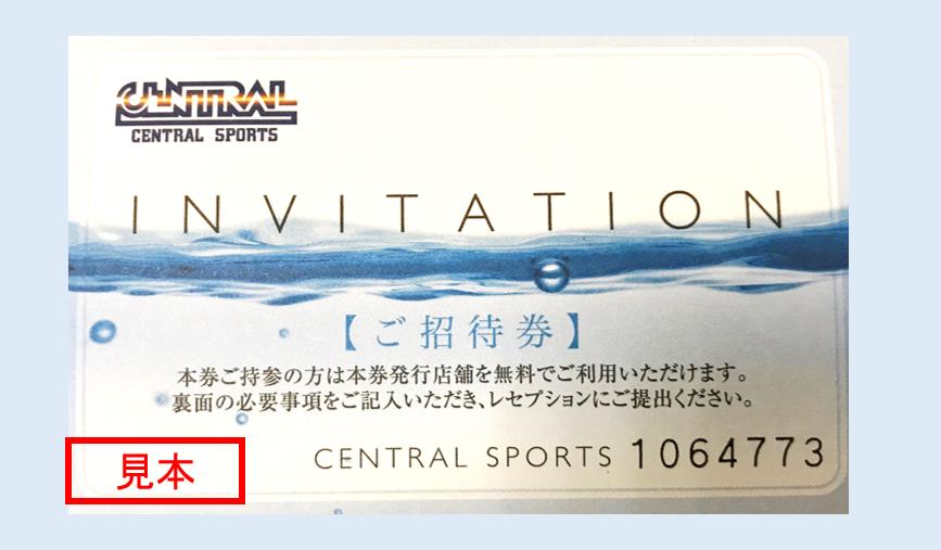 無料招待券(30名様)