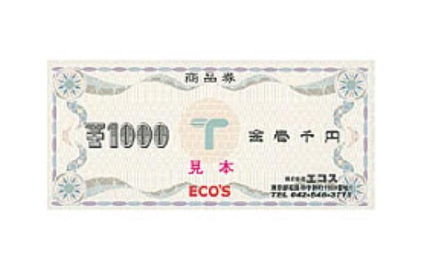 エコスグループ商品券 3000円分(5名様)
